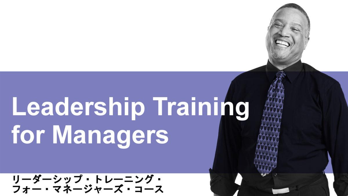 リーダーシップ・トレーニング・フォー・マネージャーズ・コース