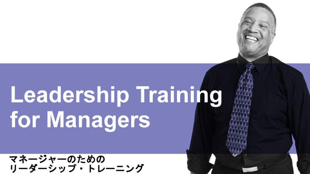 マネージャーのためのリーダーシップ・トレーニング