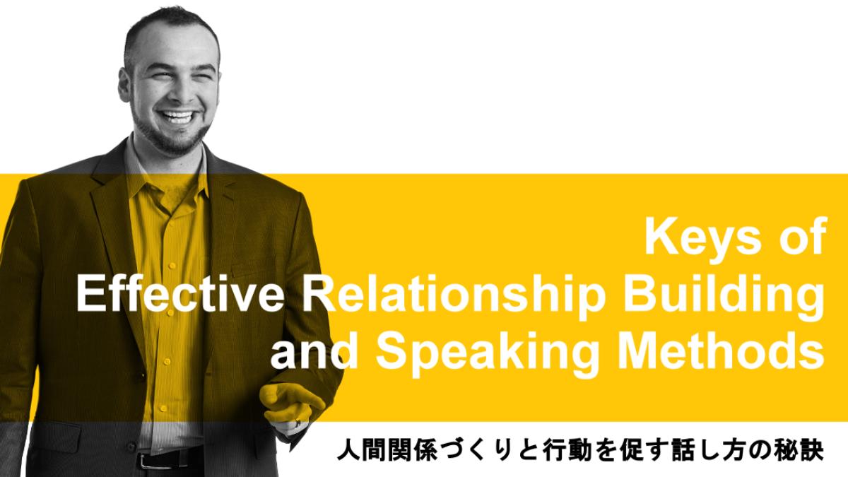 人間関係づくりと行動を促す話し方の秘訣