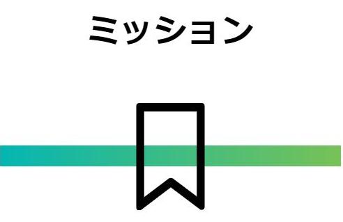 デールカーネギー トレーニング西日本ミッション