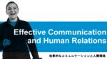 "<span class=""title"">デール・カーネギー・コース:効果的なコミュニケーションと人間関係 ライブ・オン・ライントレーニング</span>"
