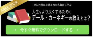 デールカーネギー西日本無料ブック